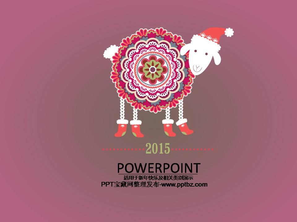 2015羊年大吉PPT模板